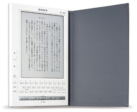 Sony LIBRIé - pierwszy naświecie czytnik książek elektronicznych